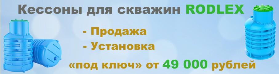 Кессон Родлекс купить в СПб