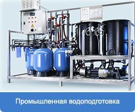 Водоподготовка
