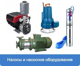 ннасосов и насосного оборудования