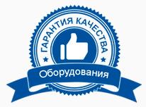 Гарантия качества оборудования (до 3-х лет)